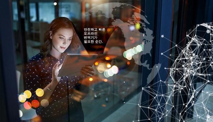 Les réseaux de neurones à l'assaut des traducteurs automatiques
